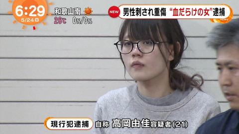 高岡由佳さん