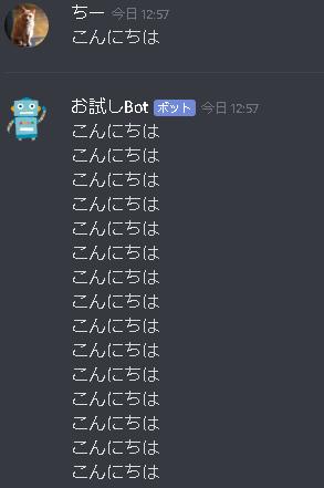Discord.pyのメッセージ画像1