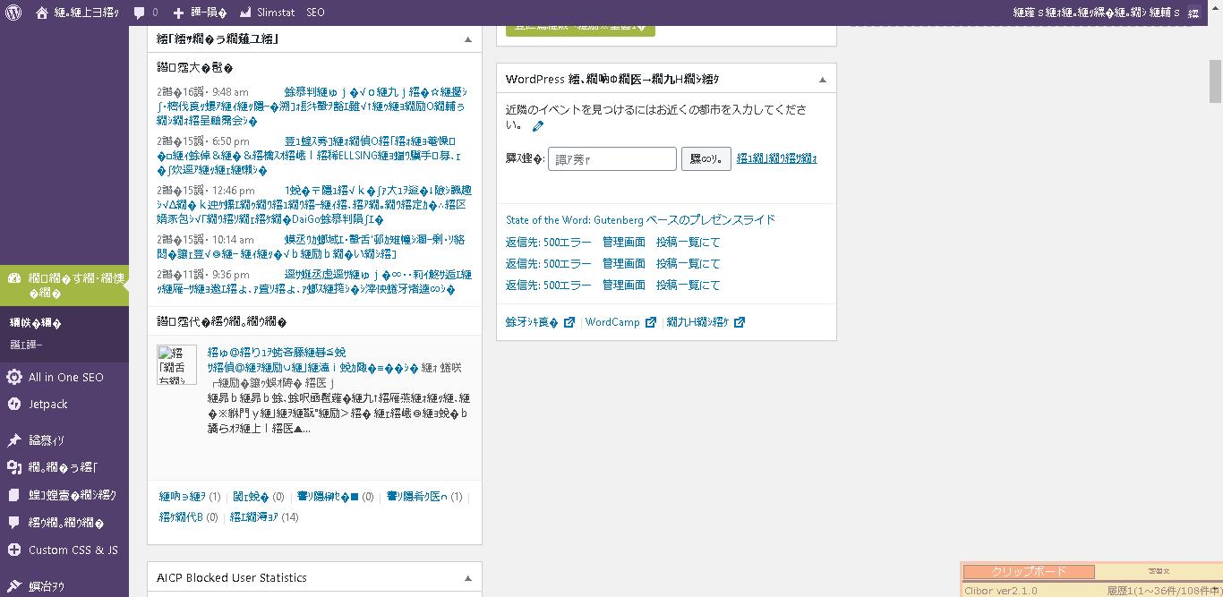 WP_DEBUGによる文字化け1