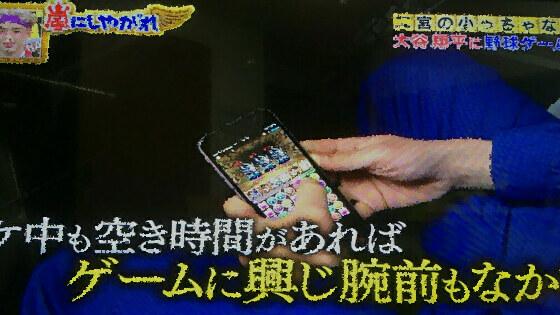 二宮和也さんがパズドラをプレイ