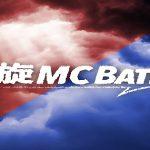 凱旋MCバトル東西選抜夏ノ陣2020の結果